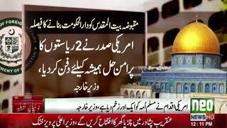Pakistan says US move to shift embassy to Jerusalem violates international law