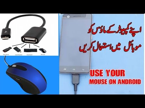 how to use mouse trap with Android Smartphone