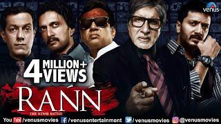 Full Hindi Movie | Rann | Amitabh Bachchan | Ritesh Deshmukh | Paresh Rawal | Hindi Movies