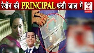 Praduman Murder Case: Ryan School की Principal Neeraja Batra का बड़ा खुलासा, हुई बड़ी लापरवाही…
