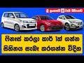 Download  ෆිනෑස් කරලා කාර් එක්ක ගන්න විදිහ. - Car Sinhala. MP3,3GP,MP4