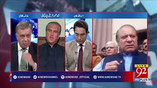 Will PTI Challenge on nominee of N league in senate election? - 22 February 2018 - 92NewsHDPlus