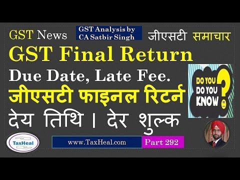 GST Final Return । GSTR 10 । Due Date , Late Fees ? GST News Part 292