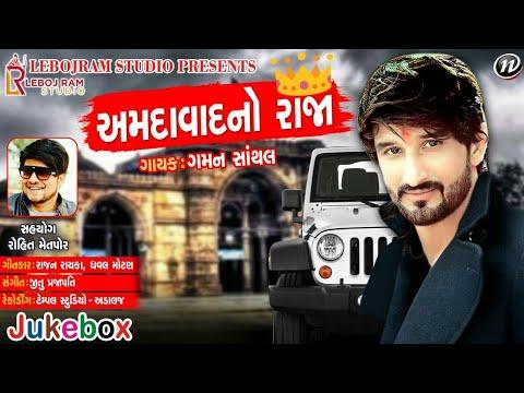Xxx Mp4 Gaman Santhal New Song અમદાવાદ નો રાજા Amdavad No Raja Leboj Ram Studio Gujarati Song2018 3gp Sex