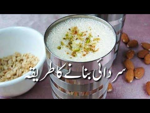 Sardai Banane Ka Tarika Badam Ka Sharbat Recipe In Urdu Thandai Banane Ka Tarika | Energy Drinks