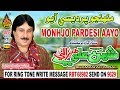 NEW  SINDHI SONG MUHNJO PARDSI AAYO BY SHAMAN ALI MIRALI NEW ALBUM 44 2018