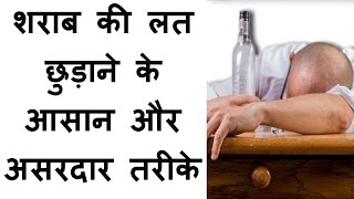 How To Quit Alcohol Addiction In Hindi Alcoholic Alcoholism Withdrawa