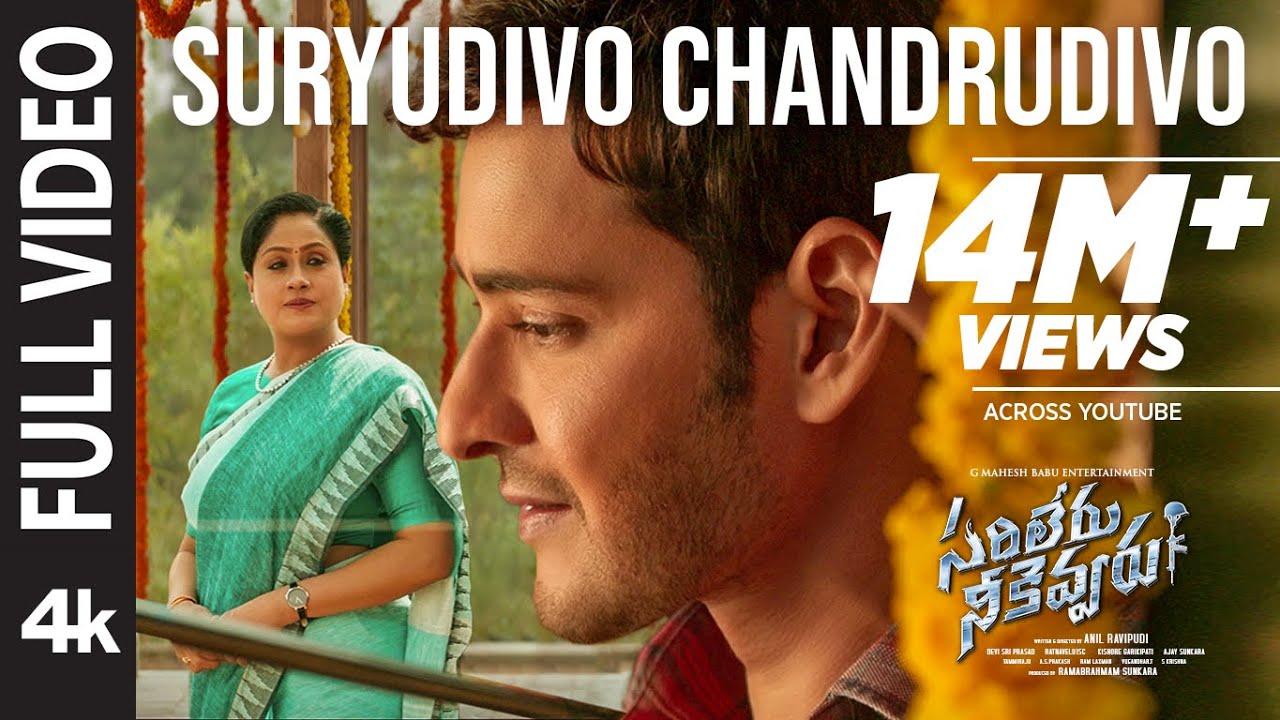 Full Video : Suryudivo Chandrudivo | Sarileru Neekevvaru | Mahesh Babu,Vijayashanti | DSP | Anil R