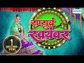 Sasucha Swayamwar - सासूचं स्वयंवर   Pushkar Jog   Vishakha Subhedar   Vijay Chavhan   Marathi Movie