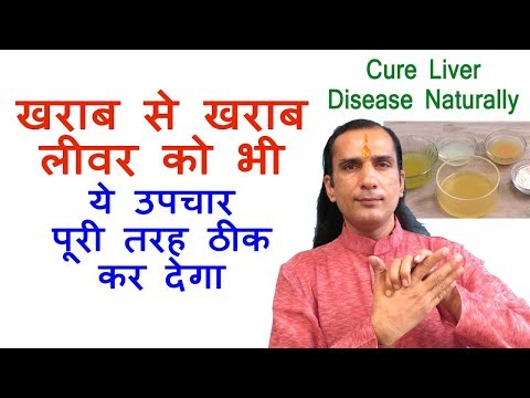Cure Liver Disease Naturally-How to Cure Liver Disease by Sachin Goyal (Hindi)-लीवर का इलाज