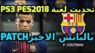 PES 2018 PS3 Update DLC 2 0 + Patch 1 03 BLES LINK - PakVim net HD