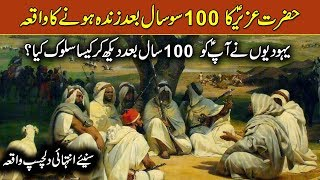 Waqya Hazrat Uzair AS ( Story Of Prophet Uzair AS ) Urdu Stories ! Islamic Stories