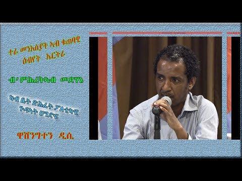 ESAT Eletawi Tue 18 June 2019