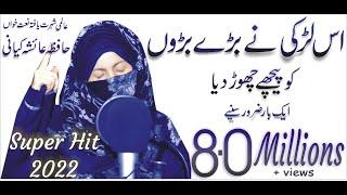 Mola Mera Vi Gar Howe - New Naat - Latest Female Naat Sharif - Hafiza Ayesha Kiyani