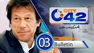 News Bulletin | 3:00 PM | 15 July 2018 | City 42