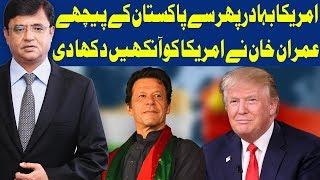 Dunya Kamran Khan Ke Sath | 4 September 2018 | Dunya News