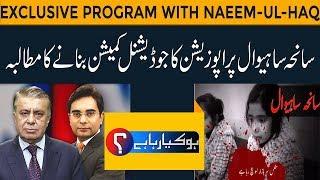 Ho Kya Raha Hai | Exclusive Program with Naeem-ul-Haq  | 21 Jan 2019 | 92NewsHDUK
