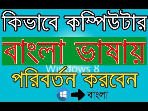 How To Change Windows 8 Display Language English To Bangla