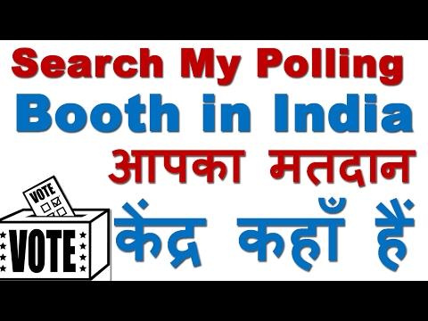 How to Search My Polling Booth in India (जानें आपका मतदान  केंद्र कहाँ हैं ) Find Polling Station