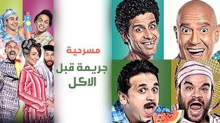 Masrah Masr ( Garima Qabl El Akl)   مسرح مصر - مسرحية  جريمة قبل الاكل