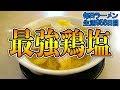 黄金スープがめちゃくちゃ旨すぎた をすする 麺の風祥気【飯テロ】SUSURU TV.第956回 mp3