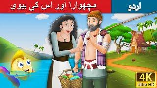 مچھوارا اور اس کی بیوی | The Fisherman and His Wife in Urdu | Stories in Urdu | Urdu Fairy Tales