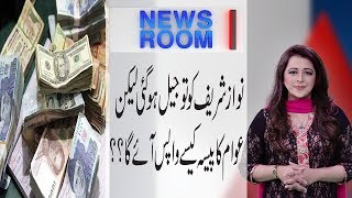News Room | How will illegally transferred assets back to Pakistan of Nawaz Sharif | 16 July 2018