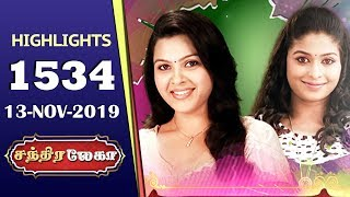 CHANDRALEKHA Serial Highlights | Episode 1534 | 13th Nov 2019