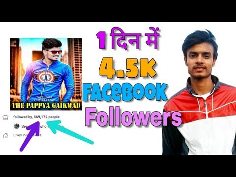 How to increase Facebook Followers | 1 Day 4.5k Followers | Get more facebook followers