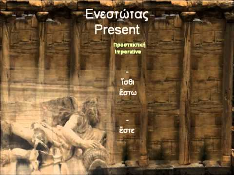 learn Ancient Greek Lessons Online - The Verb Εἰμὶ