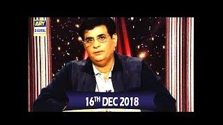 Sitaron Ki Baat Humayun Ke Sath - 17th Dec 2018 - ARY Digital Show