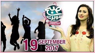 Aj Ka Show Dosti Ke Naam   Subah Saverey Samaa Kay Saath   SAMAA TV   Madiha Naqvi   19 Sept 2017