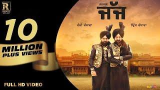 Judge   Rami & Prince Randhawa   New Punjabi Songs 2018   Beat Minister   Ramaz Music