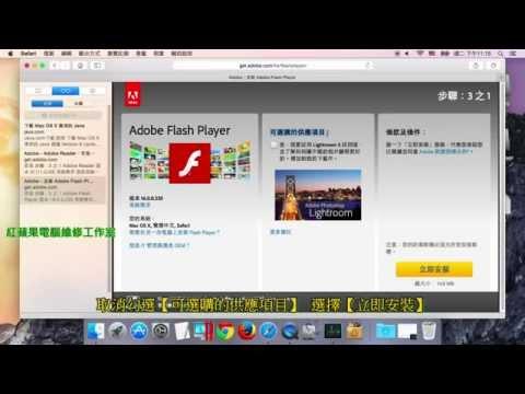 1-1 MAC-Adobe Flash Player Dowload、Adobe Flash Player下載