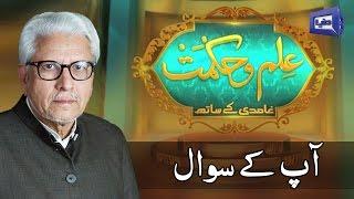 Ilm O Hikmat with Javed Ghamdi - 14 May 2017   Dunya News