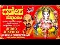 Ganesha Pushpanjali   Lord Ganesha Selected Devotional Songs Jukebox 2018  Mp3