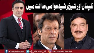 To The Point With Mansoor Ali Khan - 19 January 2018 | Express News