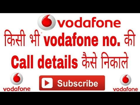 How to get 🛠 call history of any 📲 Vodafone prepaid mobile number in Hindi