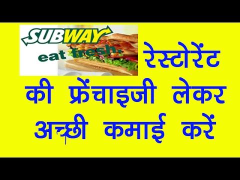 Take International Restaurant SUBWAY Franchise and Earn Good Profit