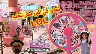 Download تحدي مع تولين تشتري لعبة LOL ... !!! أكبر محل العاب LOL Surprise Video