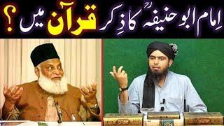 Kia Imam Abu Hanifah رحمہ اللہ ka Ziker QUR