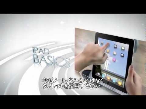 the iPad in the Classroom series for teachers 日本語字幕