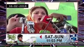 Kya Maryam Nawaz Ka Adlia pa gussa jaiz ha?