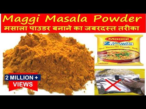 मैगी मसाला पाउडर घर में बनाने का जबरदस्त तरीका Maggi masala powder at home | MAGGI MASALA POWDER