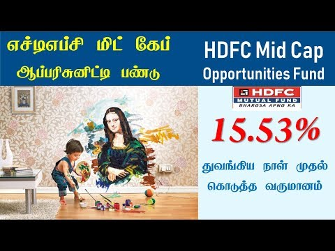 Top Best Midcap and Small Cap Funds For SIP 2019 HDFC Mid Cap Opportunities Fund in Tamil