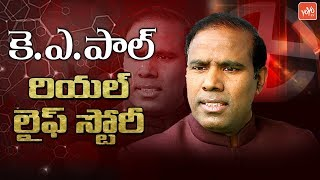 Ka Paul Real Life Story (Biography) | Praja Shanthi Party | #KilariAnandPaul | YOYO TV Channel