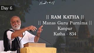 Day - 6 | 814th Ram Katha  | Morari Bapu | Kanpur, Uttar Pradesh