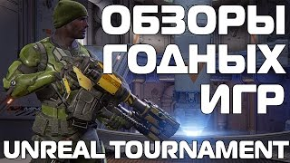 Обзоры годных игр: Unreal tournament 4 (Обзор)
