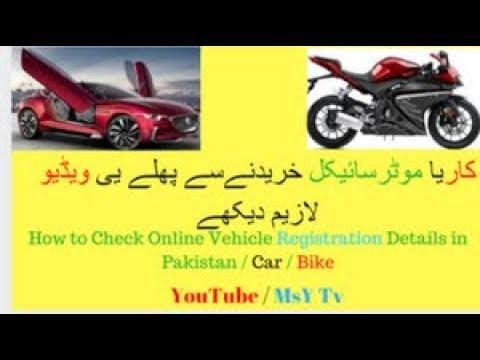 How to Check Online Vehicel Registration Details in Pakistan / Car / Bike