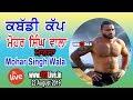 🔴 (LIVE) Mohar Singh Wala ( Mansa) Kabaddi Tournament 22-08-2019/www.123Live.in